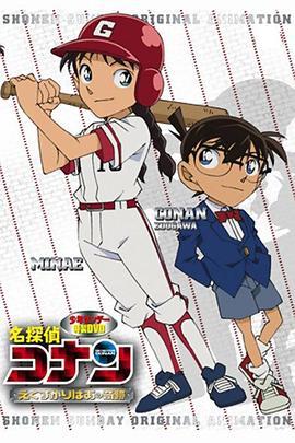点击播放《名侦探柯南OVA12:传说中的球棒的奇迹》
