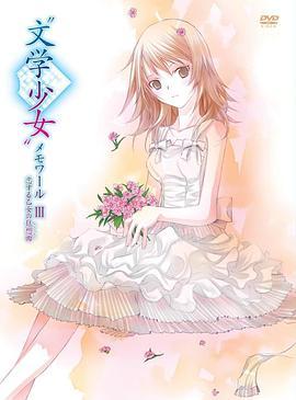 点击播放《文学少女回忆录3:恋爱少女的狂想曲》