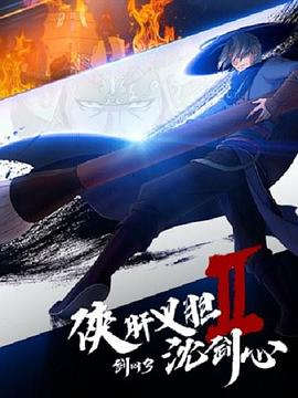 点击播放《剑网3·侠肝义胆沈剑心 第二季》