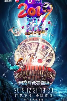 点击播放《2019江苏卫视跨年演唱会》
