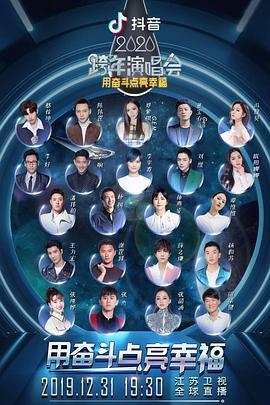 点击播放《2020江苏卫视跨年演唱会》