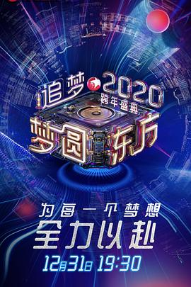 点击播放《梦圆东方2020东方卫视跨年盛典》