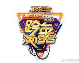 点击播放《2020湖南卫视跨年演唱会》