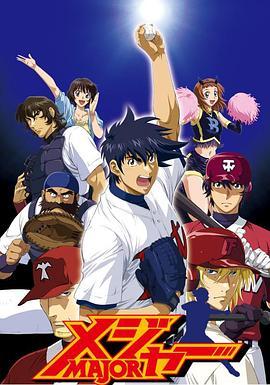 点击播放《棒球大联盟 第四季》