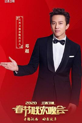 点击播放《2020年江西卫视春节联欢晚会》