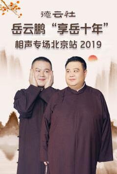 """点击播放《德云社岳云鹏""""享岳十年""""相声专场北京站》"""