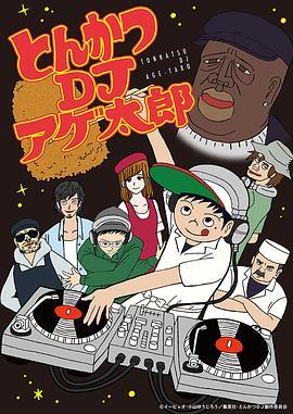 点击播放《炸猪排DJ扬太郎》