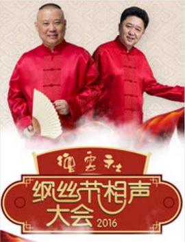 点击播放《德云社丙申年纲丝节庆典 2016》
