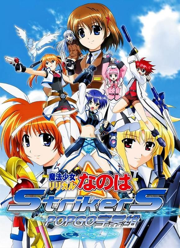 点击播放《魔法少女奈叶StrikerS》