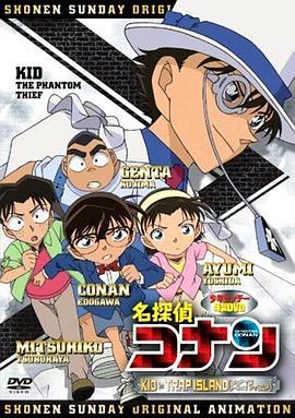 点击播放《名侦探柯南OVA10:怪盗基德孤岛决战》