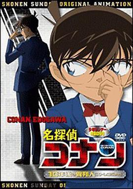 点击播放《名侦探柯南OVA9:十年后的陌生人》