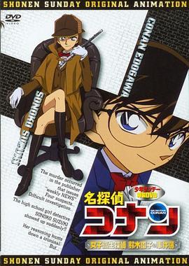 点击播放《名侦探柯南OVA8:女子高中生侦探 铃木园子的事件簿》