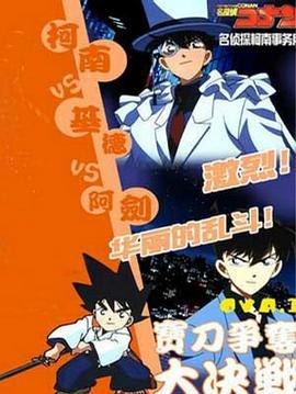 点击播放《名侦探柯南OVA1:宝刀争夺大作战》