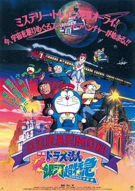 点击播放《哆啦A梦:大雄与银河超特急》