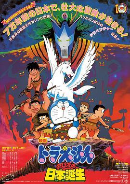 哆啦A梦:大雄的日本诞生