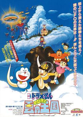 点击播放《哆啦A梦:大雄与云之国》