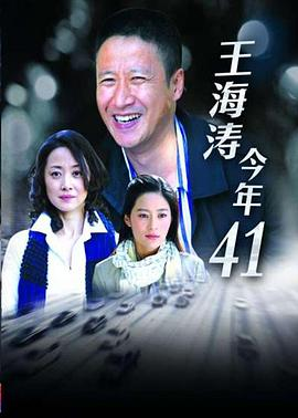 点击播放《王海涛今年四十一》