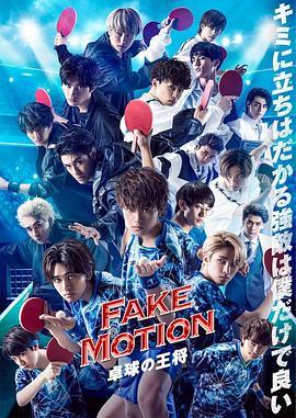 FAKE MOTION -乒乓球之王-