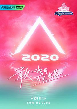 点击播放《创造营2020》