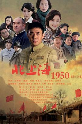 点击播放《北上海1950》