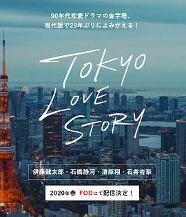 点击播放《东京爱情故事2020》