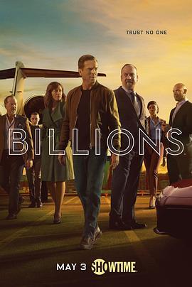 亿万 第五季