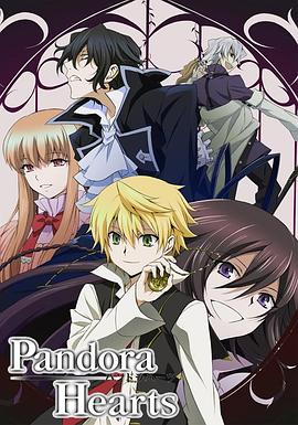 点击播放《潘朵拉之心》
