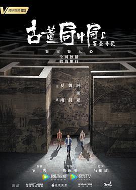 点击播放《古董局中局Ⅱ:鉴墨寻瓷》