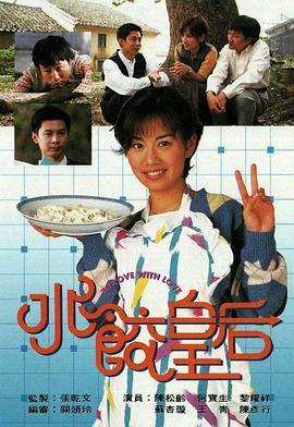 点击播放《水饺皇后》