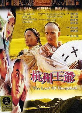 点击播放《杭州王爷》