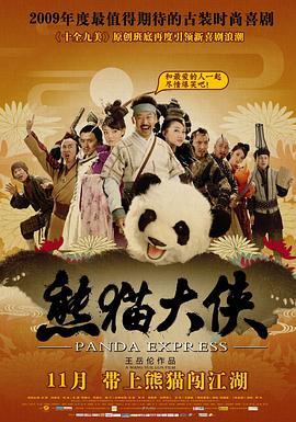 点击播放《熊猫大侠》