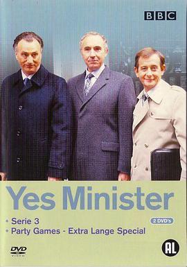 是,大臣  第三季