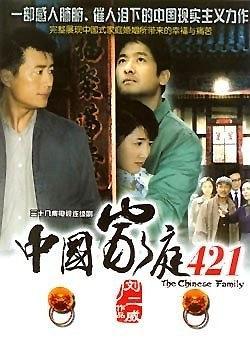 点击播放《中国家庭421》