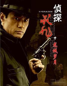 点击播放《侦探成旭之龙城岁月》