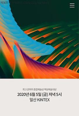 点击播放《第56届韩国百想艺术大赏》