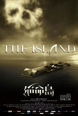 点击播放《绝命岛》