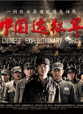 点击播放《中国远征军》