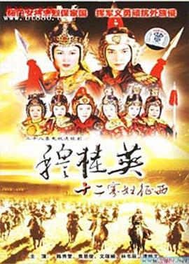 点击播放《穆桂英之十二寡妇征西》