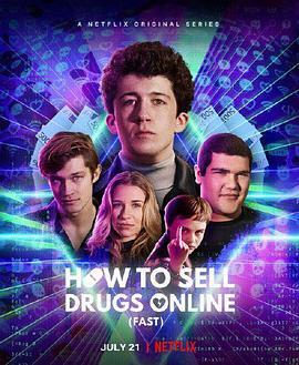 如何在网上卖迷幻药 第二季