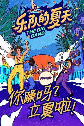 点击播放《乐队的夏天 第二季》