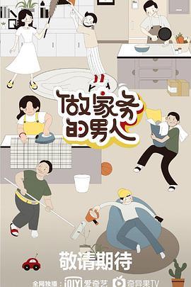 点击播放《做家务的男人 第二季》