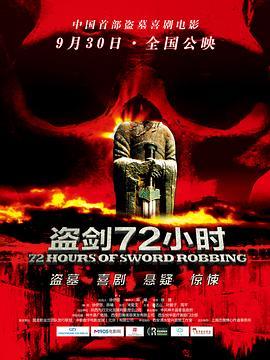 点击播放《盗剑72小时》