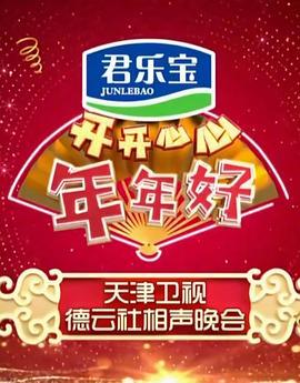 点击播放《开开心心年年好——天津卫视德云社相声晚会》