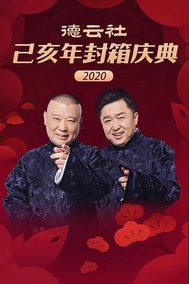 点击播放《德云社己亥年封箱庆典2020》