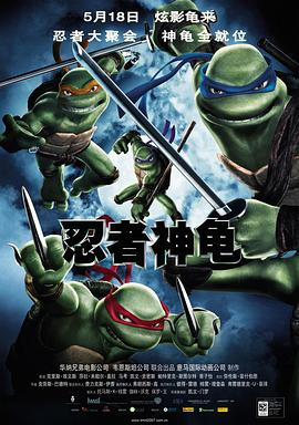 点击播放《忍者神龟》
