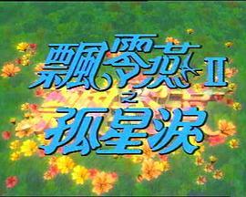 点击播放《飘零燕Ⅱ孤星泪》
