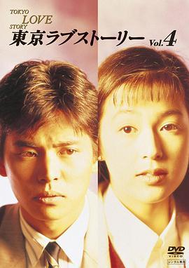 点击播放《东京爱情故事》