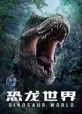 点击播放《恐龙世界》