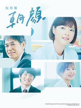 法医朝颜2