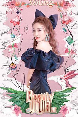 点击播放《Beauty小姐 第三季》